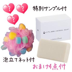 ジャムウ石鹸と泡だてネット・サンプルの数量限定セット