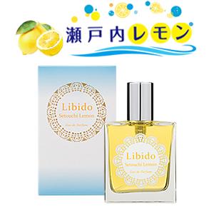 リビドー瀬戸内レモン