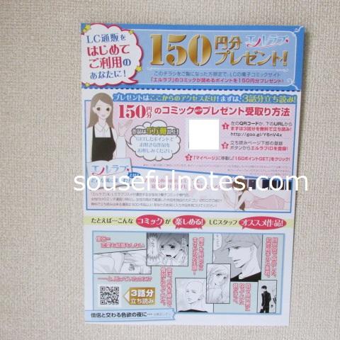LCラブコスメ漫画150円分プレゼント