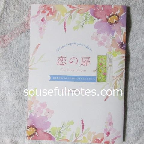 LCラブコスメ冊子「恋の扉」