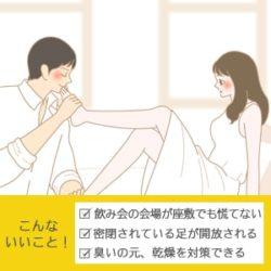 すあしびじん 柚子小町フットケア